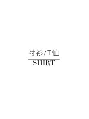 衬衫/T恤